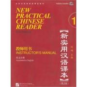 New Practical Chinese Reader: v. 1 by Xun Liu