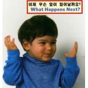What Happens Next? (Korean/English) by Cheryl Chrisitan