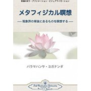 Metaphysical Meditations (Japanese) by Paramahansa Yogananda