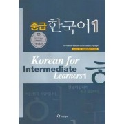 Korean for Intermediate Learners (with CD & Appendix) by Chungsook Kim