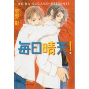 Clear Skies: A Charming Love Story (Yaoi Novel) by Akira Sugano