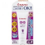 Chu Chu Baby Детская зубная паста с контролем выполаскивания, со вкусом винограда, 50 гр.