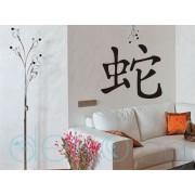 Китайски зодиакален знак ЗМИЯ