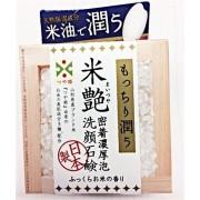 米艶(まいつや) 洗顔石鹸 100g