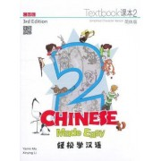 Chinese Made Easy vol.2 - Textbook by Yamin Ma