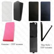 "Huawei Ascend P8 Lite (калъф кожен) ""Genuine style"""