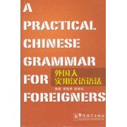 Practical Chinese Grammar for Foreigners by Dejin Li