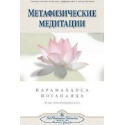 Metaphysical Meditations (Russian) by Paramahansa Yogananda