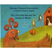 Th Little Red Hen and the Grains of Wheat in Somali and English by L. R. Hen