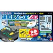 Mr. Man driving motor good at AD (japan import)