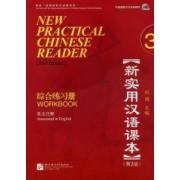 New Practical Chinese Reader 3 Workbook by Xun Liu