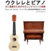 Easy Classical Duets for Ukulele & Piano by Javier Marco