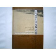 Illustrated Meridians and Acupoints Chinese-English Edition (cod C06)