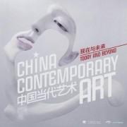 China Contemporary Art by Zhao Li