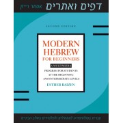 Modern Hebrew for Beginners: A Multimedia Program for Students at the Beginning and Intermediate Levels