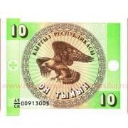 Monede si Bancnote de pe Glob Nr.32 - KIRGIZSTAN - 10 tiiin kirgizi