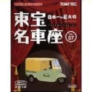 Tomica Limited Vintage Toho great car seat Vol.7 Daihatsu Midget