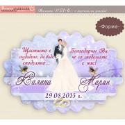 """Магнити за Сватба """"Младоженци Файн"""" 2 :: Сватбени Подаръчета #01-6"""