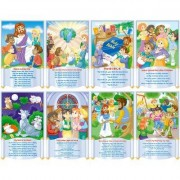 Northstar Teacher Resource Childrens Bible Songs Bulletin Board Cut Out NST3102