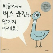 Dont Let The Pigeon Drive by Mo Willems