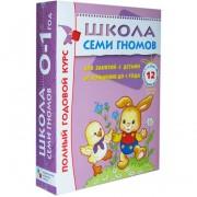 Книга Школа Семи Гномов 0-1 года Полный годовой курс 12 книг