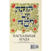 A Haggadah for Passover - The New Union Haggadah in Russian by Central Conference of American Rabbis