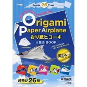 Origami Paper Airplane by Takuo Toda