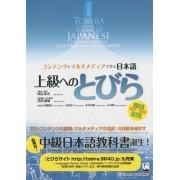 Tobira: Gateway to Advanced Japanese Learning Through Content and Multimedia by Mayumi Mayumi