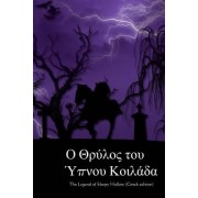 The Legend of Sleepy Hollow (Greek Edition) by Washington Irving