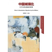 China's Urbanization: Migration by the Millions - Chinese Version