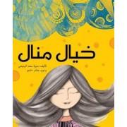 Khayal Manal by Muneera Al-Romaihi