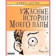 Horrible Stories My Dad Told Me (Russian Edition) by David Downie