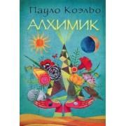 Alchimik. Der Alchimist by Paulo Coelho