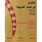 Al-Kitaab Fii Ta Callum Al-Carabiyya: A Textbook For Beginning Arabic (2nd Ed./ Book W/ Dvd)