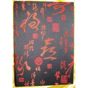 Classeur Cahier À Spirale Couverture Chinois - 27x20x3.5cm - Notebook - Chinese Satin