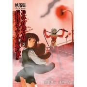 Ghost Talker's Daydream Volume 2 by Saki Okuse