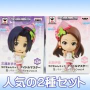 O Hey Chibikyun estudiantes de maestr?a del ?dolo personaje! ? Vol.4 Colecci?n Figuras premio Anime Girl Banpresto (juego de 2 popular) (Jap?n importaci?n / El paquete y el manual est?n escritos en japon?s)