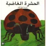 Grouchy Ladybug / Al Hashara Al Ghadiba by Eric Carle