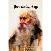 King Lear (Greek Edition)