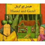Hansel and Gretel in Urdu and English by Manju Gregory