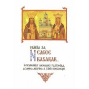 Maria Sa Neagoe Basarab. Insemnarile monahiei Platonida, Doamna Despina a Tarii Romanesti