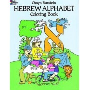 Hebrew Alphabet by Chaya M. Burstein