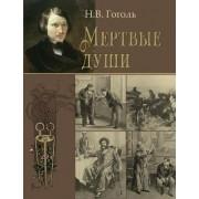 Dead Souls - Mertvye Dushi by Nikolai Gogol