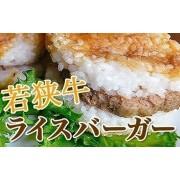 福井県産若狭牛使用 ライスバーガー 6個入