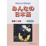 3A Corporation Minna no Nihongo: Bk. 1
