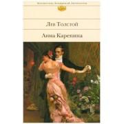 Anna Karenina by Leo N. Tolstoi