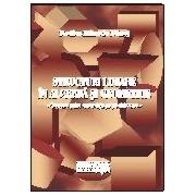 Structuri liniare in algebra si geometrie. Teorie prin exercitii si probleme.