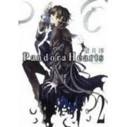 Pandora hearts 2 by Jun Mochizuki