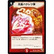 "Duel Masters [HonooAkira balas explosivas] DMX01-037-C ""Rey de duelo fuerte carga de 7"""