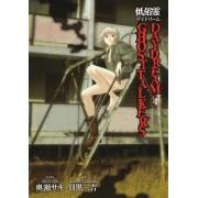 Ghost Talker's Daydream Volume 4 by Saki Okuse